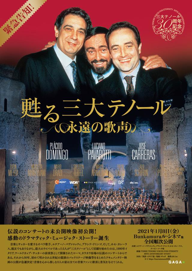 『甦る三大テノール 永遠の歌声』(C)C Major Entertainment2020