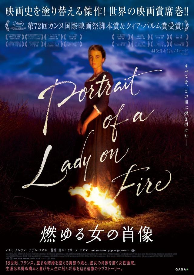『燃ゆる女の肖像』日本版ビジュアル (c) Lilies Films.