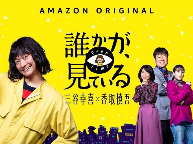 Amazon Originalドラマシリーズ「誰かが、見ている」(c)2020 Amazon Content Services LLC