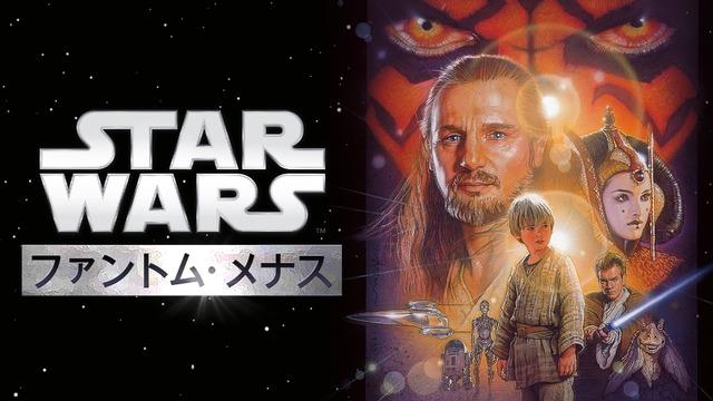 『スター・ウォーズ エピソード1/ファントム・メナス』(C) 2020 Lucasfilm Ltd.