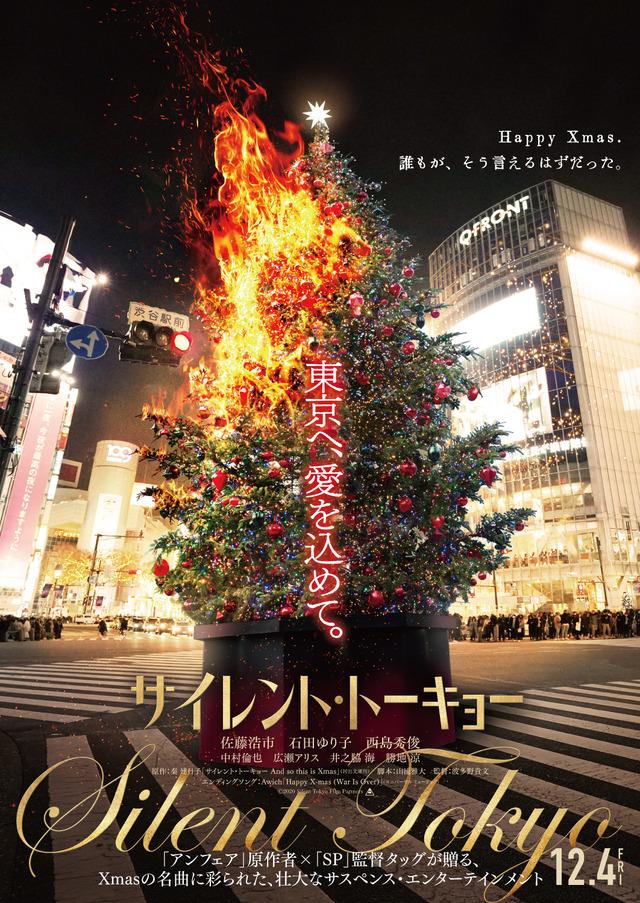 『サイレント・トーキョー』 (C)2020 Silent Tokyo Film Partners