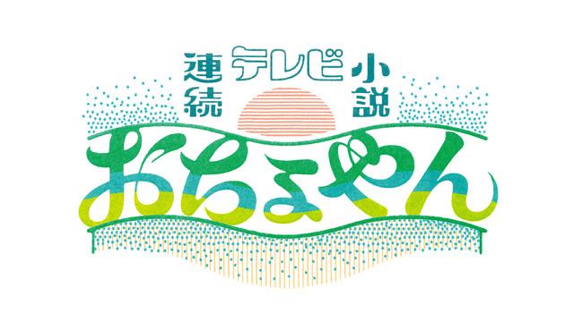 連続テレビ小説第103作「おちょやん」