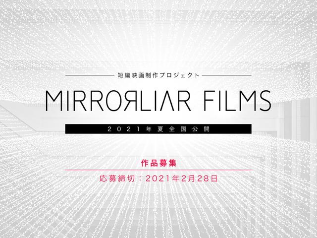 『MIRRORLIAR FILMS』 (C)2021 MIRRORLIAR FILMS PROJECT