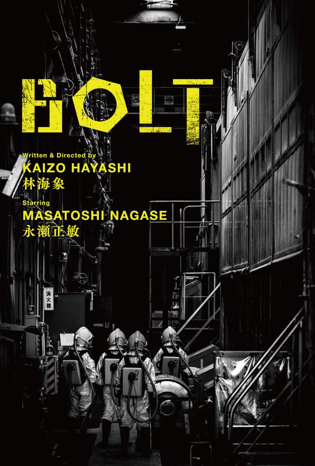 『BOLT』コンセプトビジュアル 製作・著作:レスパスビジョン /ドリームキッド / 海象プロダクション