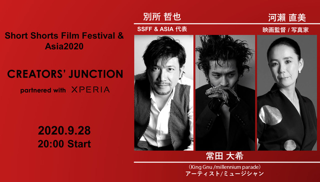 Creators' Junction partnered with Xperia(TM) 別所哲也×常田大希×河瀬直美