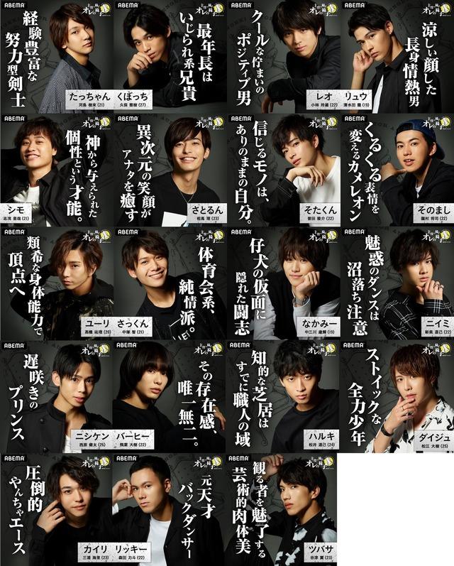 オーディション出演者19名(C)AbemaTV,Inc.