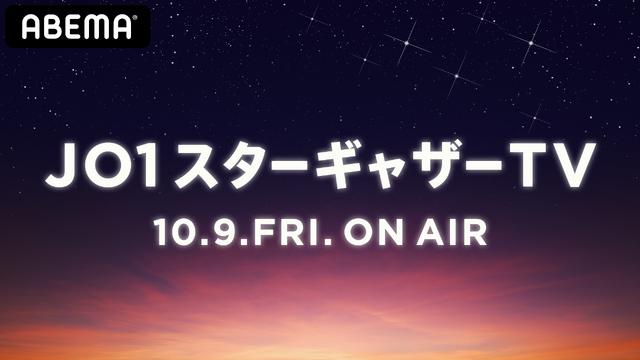 「JO1スターギャザーTV」ティザービジュアル(C)AbemaTV