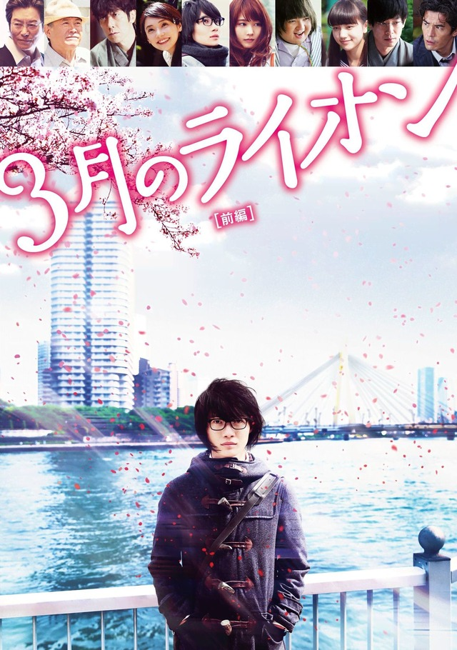 (C)2017映画「3月のライオン」製作委員会