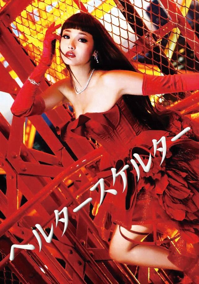 (C)2012映画『ヘルタースケルター』製作委員会 (C)岡崎京子/祥伝社