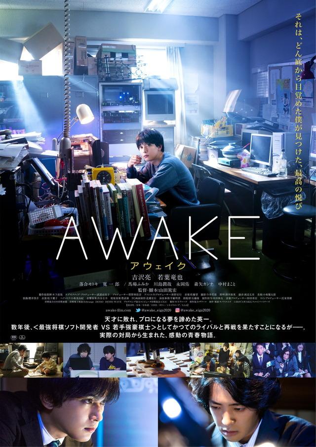 『AWAKE』 (C)2019『AWAKE』フィルムパートナーズ