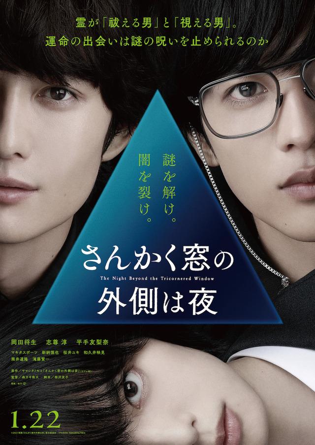 『さんかく窓の外側は夜』ティザービジュアル (C)2021映画「さんかく窓の外側は夜」製作委員会 (C)Tomoko Yamashita/libre