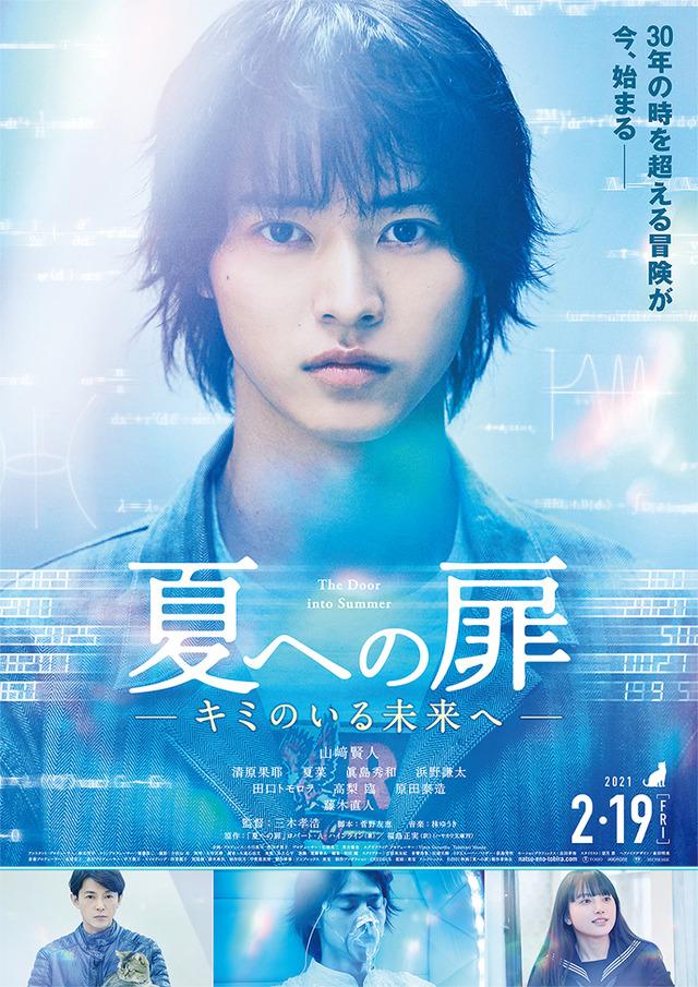 『夏への扉』(C)2021「夏への扉」製作委員会