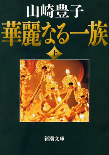 山崎豊子『華麗なる一族』(新潮文庫刊)