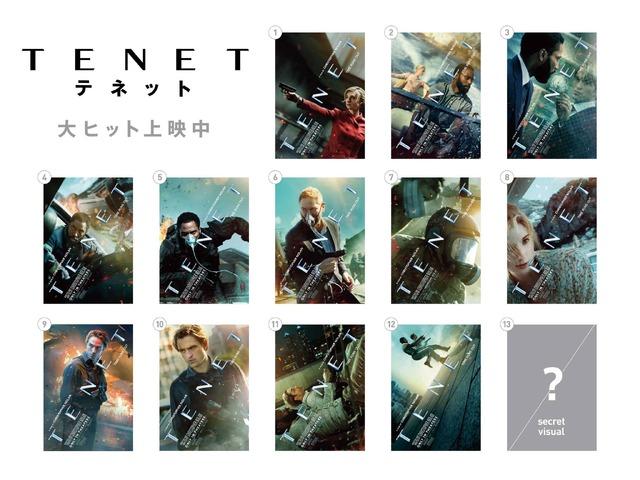 先着数量限定入場者特典【テネるカード】『TENET テネット』(C)2020 Warner Bros Entertainment Inc. All Rights Reserved