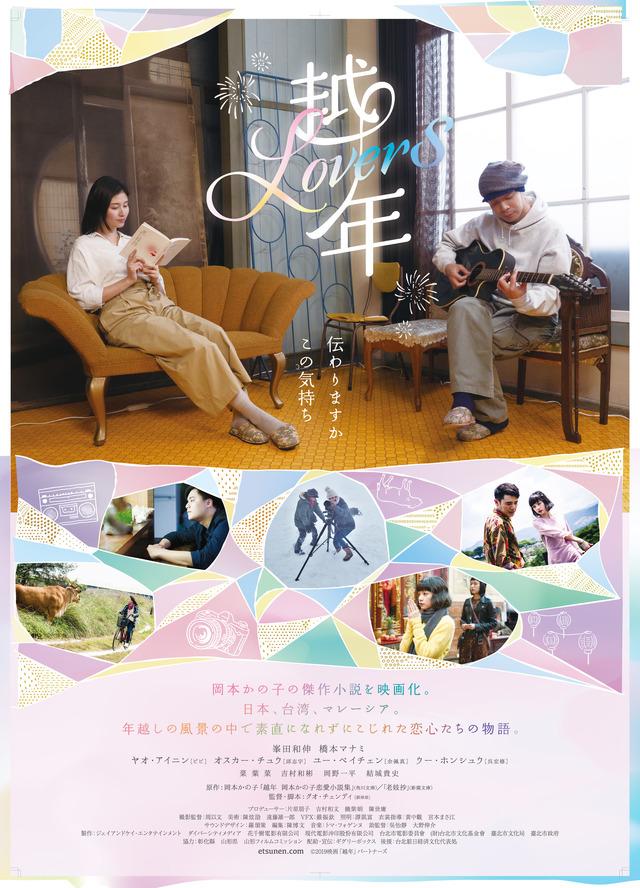 『越年 Lovers』(C)2019映画「越年」パートナーズ
