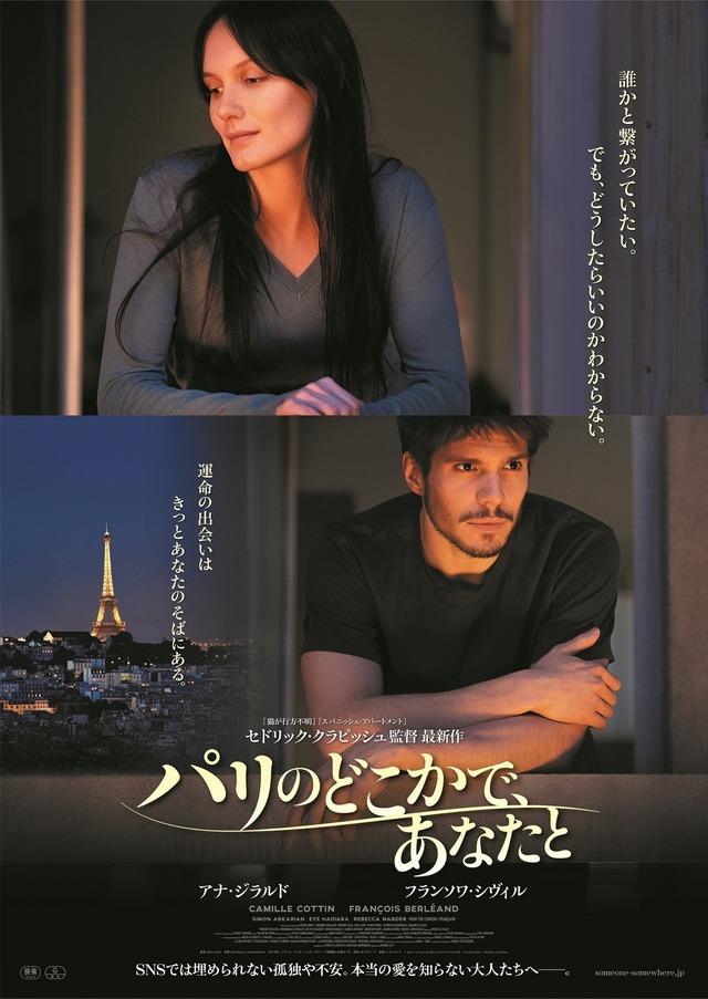 『パリのどこかで、あなたと』日本版ポスター (c) 2019 / CE QUI ME MEUT MOTION PICTURE - STUDIOCANAL - FRANCE 2 CINEMA