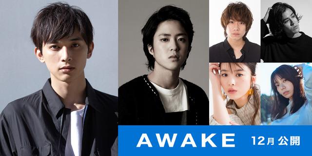『AWAKE』(C)2019『AWAKE』フィルムパートナーズ