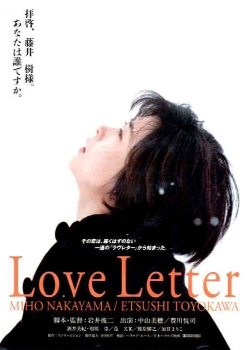 『Love Letter』 (C) APOLLO