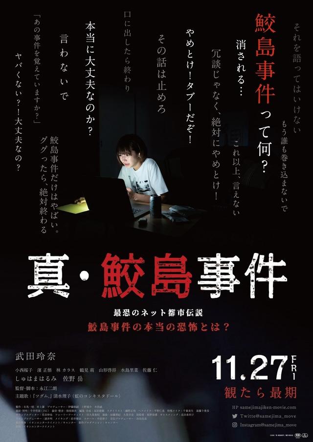 『真・鮫島事件』ポスター(C)2020「真・鮫島事件」製作委員会