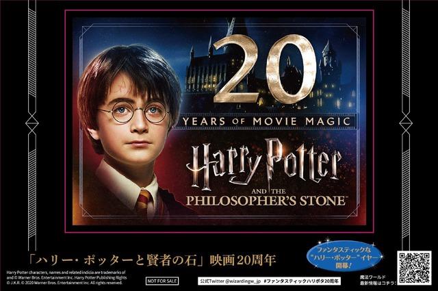 『ハリー・ポッターと賢者の石』映画20周年「ハリー・ポッター」「ファンタスティック・ビースト」アニバーサリー企画