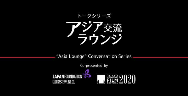 第33回東京国際映画祭 アジア交流ラウンジ