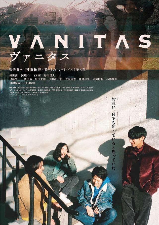 『ヴァニタス』(C)VANITAS