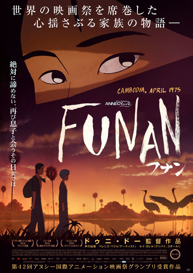 『FUNAN フナン』Les Films d'Ici - Bac Cinema - Lunanime - ithinkasia - WebSpider Productions - Epuar - Gaoshan - Amopix - Cinefeel 4 - Special Touch Studios (C) 2018