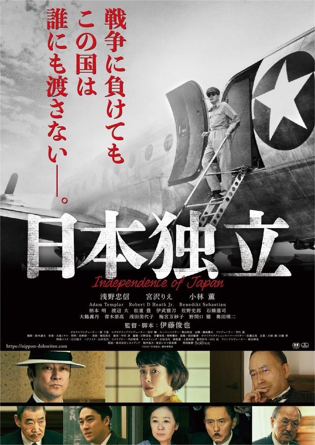 映画『日本独立』ポスター (C)2020「日本独立」製作委員会