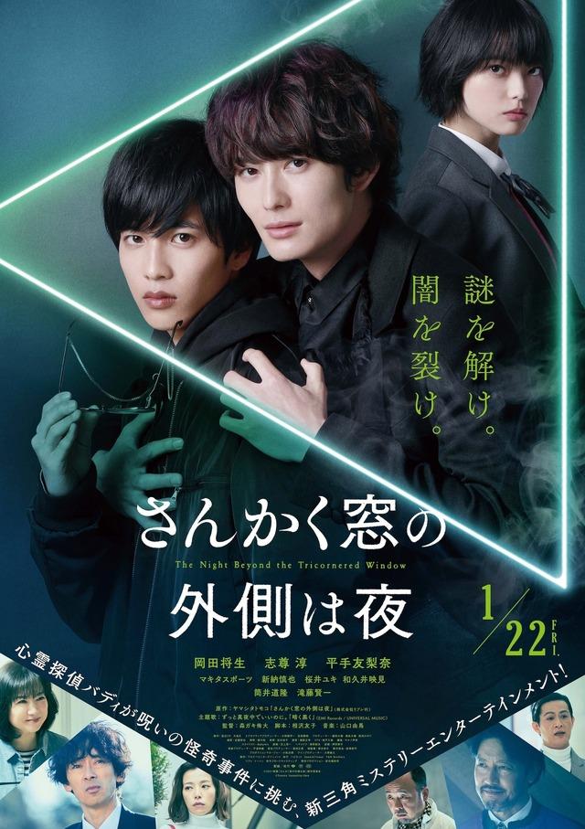 『さんかく窓の外側は夜』(C)2021映画「さんかく窓の外側は夜」製作委員会 (C)Tomoko Yamashita/libre