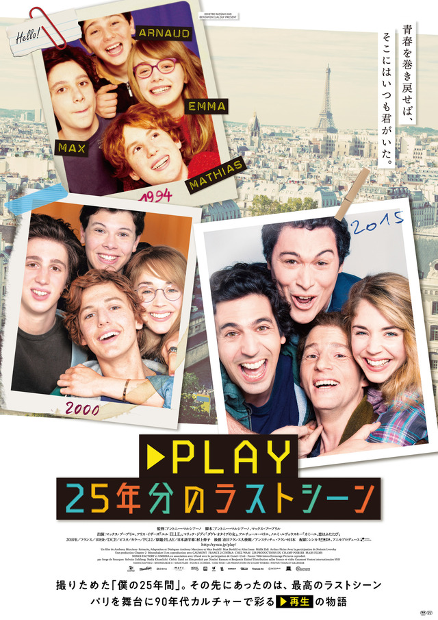 『PLAY 25年分のラストシーン』(C)2018 CHAPTER 2 - MOONSHAKER II - MARS FILMS - FRANCE 2 CINEMA - CHEZ WAM - LES PRODUCTIONS DU CHAMP POIRIER/ PHOTOS THIBALUT GRABHERR