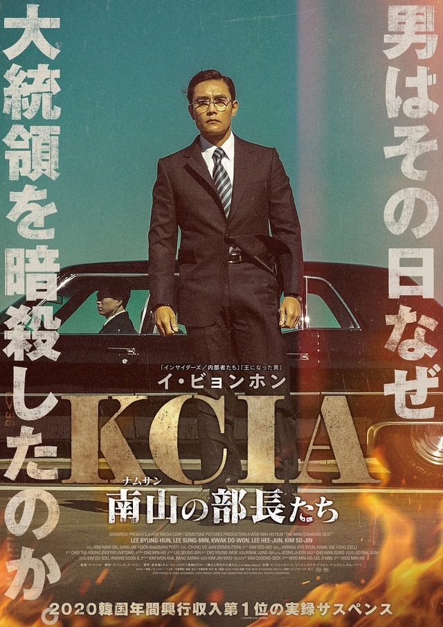 『KCIA 南山の部長たち』COPYRIGHT (C) 2020 SHOWBOX, HIVE MEDIA CORP AND GEMSTONE PICTURES ALL RIGHTS RESERVED.