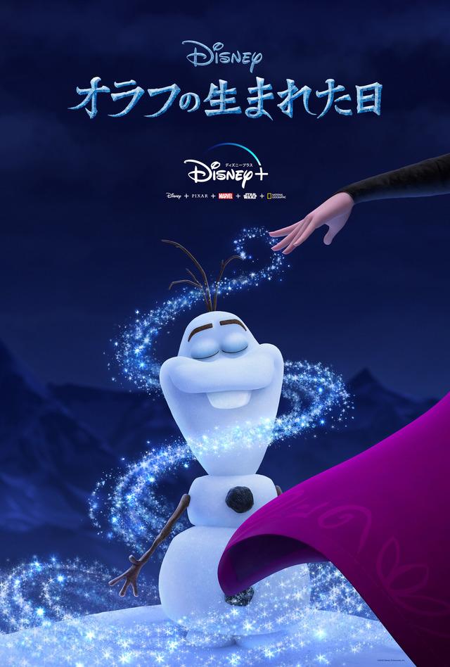 『オラフの生まれた日』(C)2020 Disney
