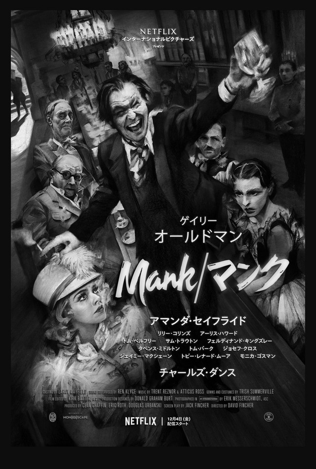 Netflix映画『Mank/マンク』12月4日(金)より独占配信開始