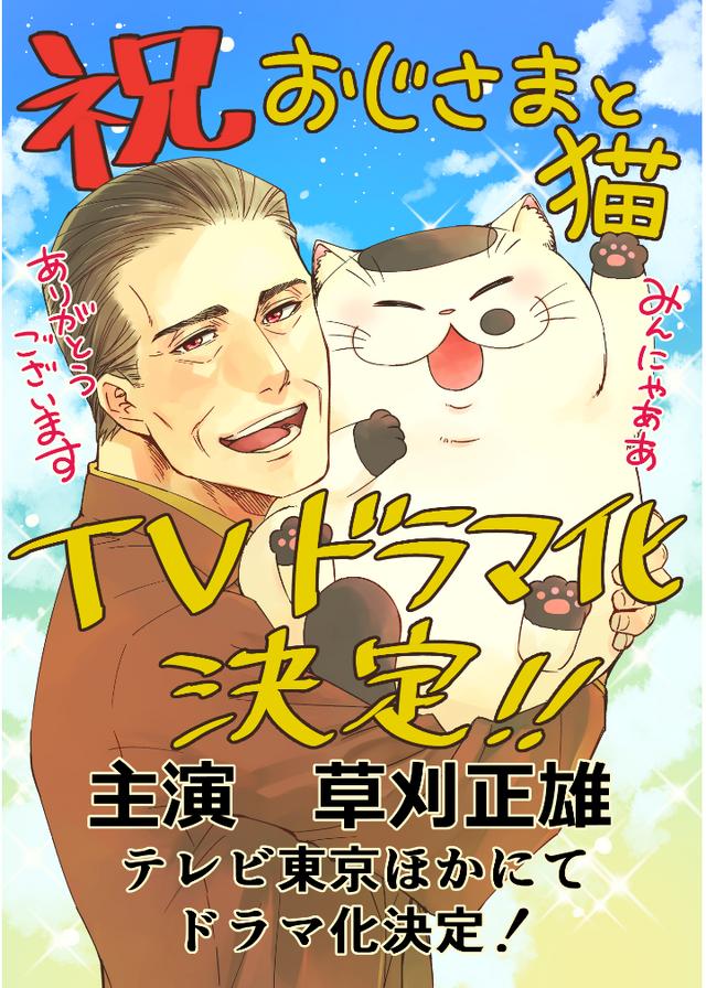 「おじさまと猫」(C)Umi Sakurai/SQUARE ENIX