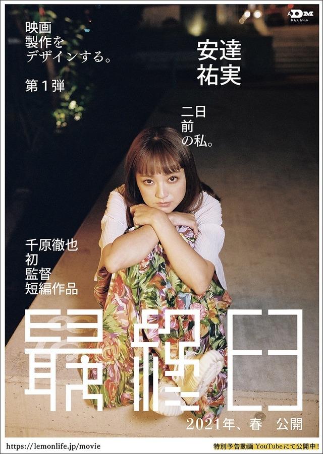 映画「最終日」ティザー