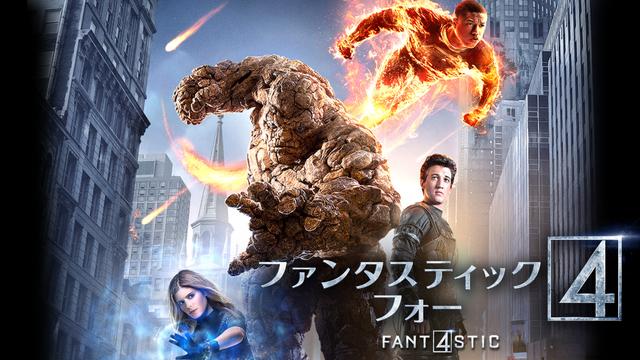 『ファンタスティック・フォー』11月20日(金)よりディズニープラスで配信開始(C)2020 Twentieth Century Fox Film Corporation
