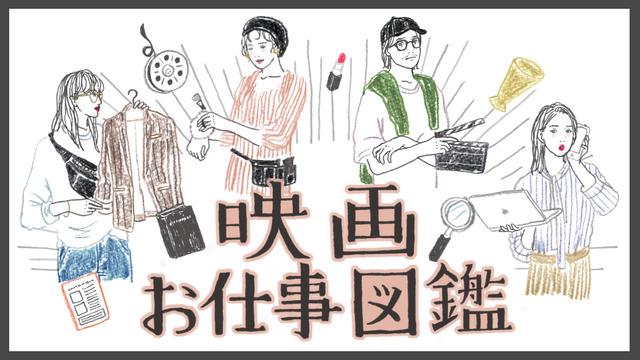 映画お仕事図鑑