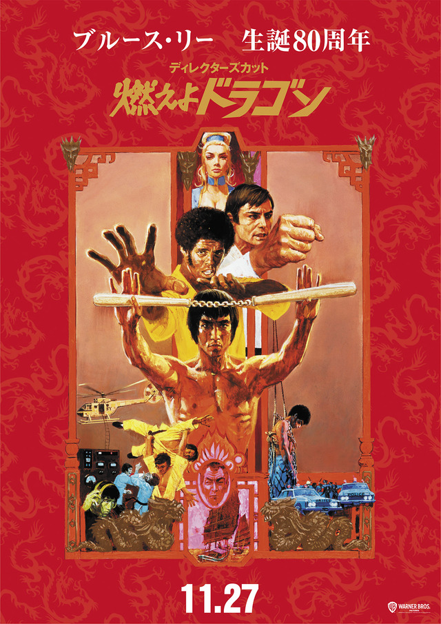 『燃えよドラゴン ディレクターズ・カット』(C)1973 WARNER BROS. ENTERTAINMENT INC. ALL RIGHHTS RESERVED.