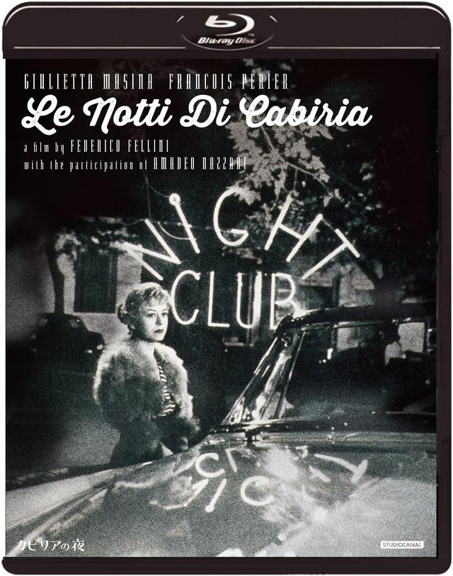 『カビリアの夜』