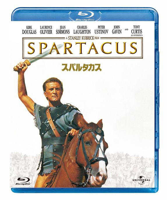 『スパルタカス』