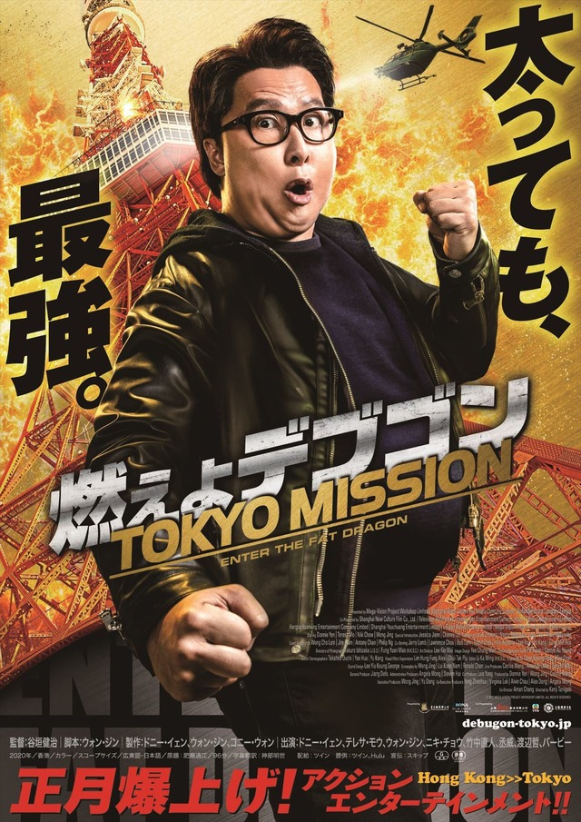 『燃えよデブゴン/TOKYO MISSION』ポスター (C)2020 MEGA-VISION PROJECT WORKSHOP LIMITED.ALL RIGHTS RESERVED.
