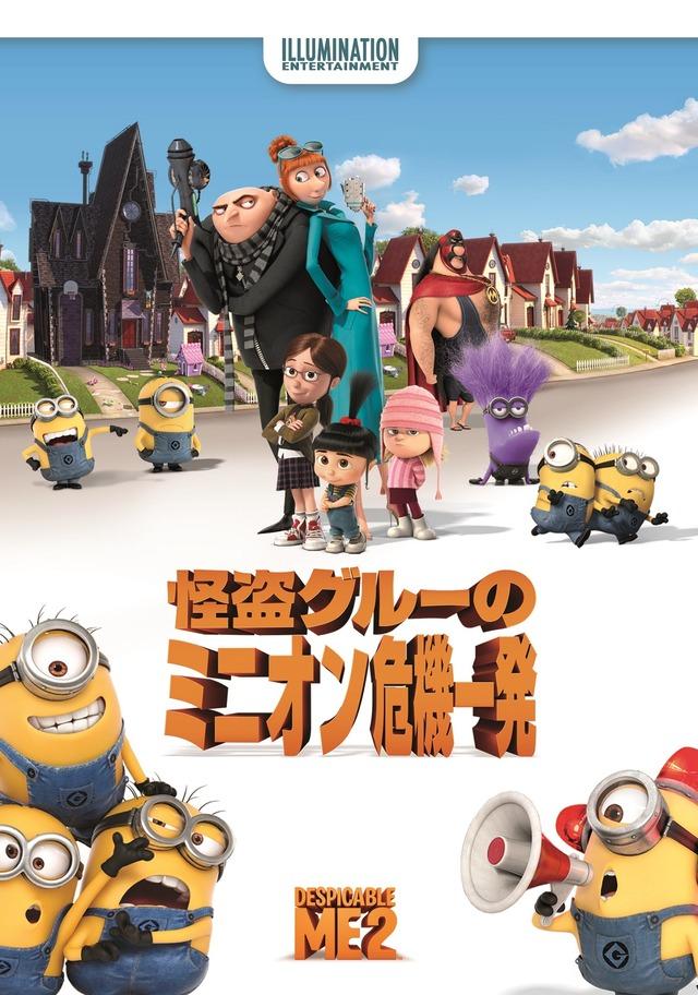 『怪盗グルーのミニオン危機一発』(C)2013 Universal Studios. All Rights Reserved.