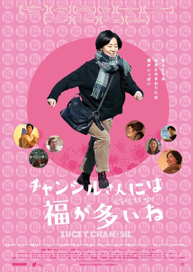 『チャンシルさんには福が多いね』ポスター (C)KIM Cho-hee All RIGHTS RESERVED/ ReallyLikeFilms