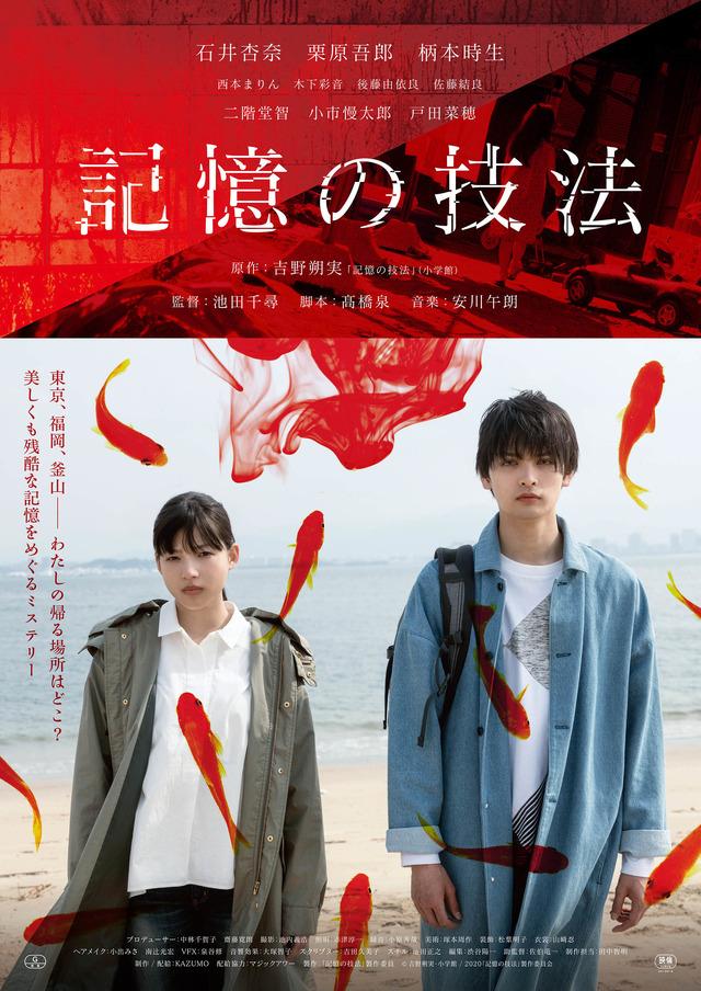 『記憶の技法』(C)吉野朔実・小学館 / 2020「記憶の技法」製作委員会