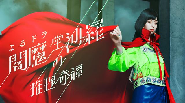 「閻魔堂沙羅の推理奇譚」 (C) NHK