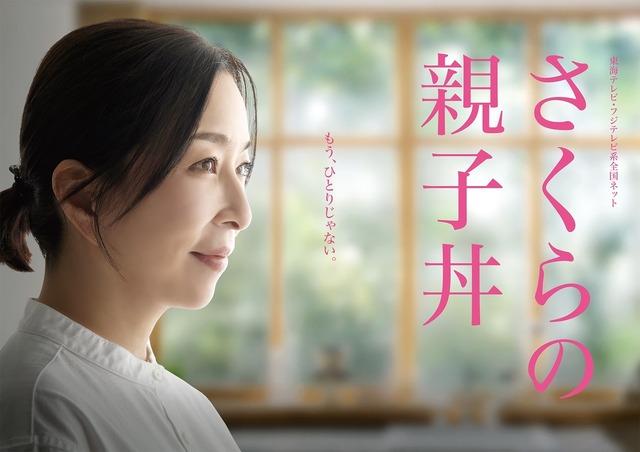 「さくらの親子丼」 (C) 東海テレビ、アップサイド