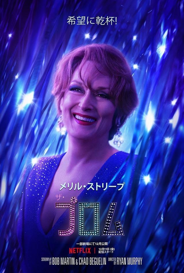 Netflix映画『ザ・プロム』12月11日(金)より独占配信開始