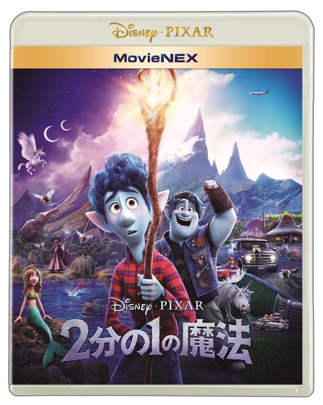 『2分の1の魔法』(C)2020 Disney/Pixar