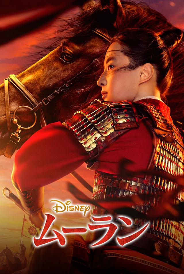 『ムーラン』 (C)2020 Disney