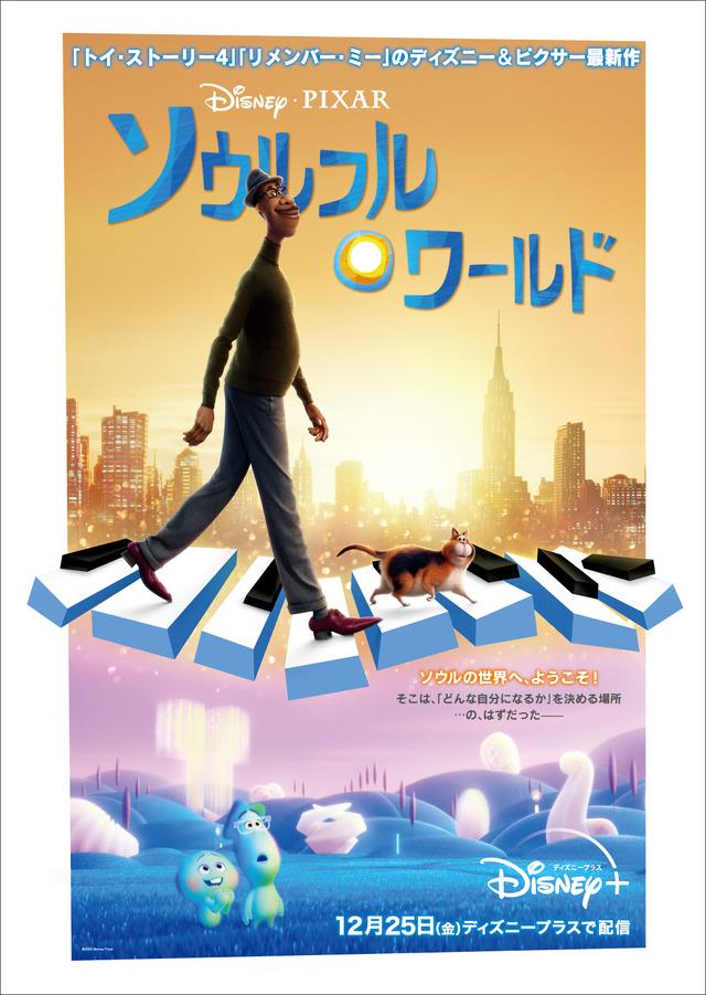 『ソウルフル・ワールド』 (C)2020 Disney/Pixar